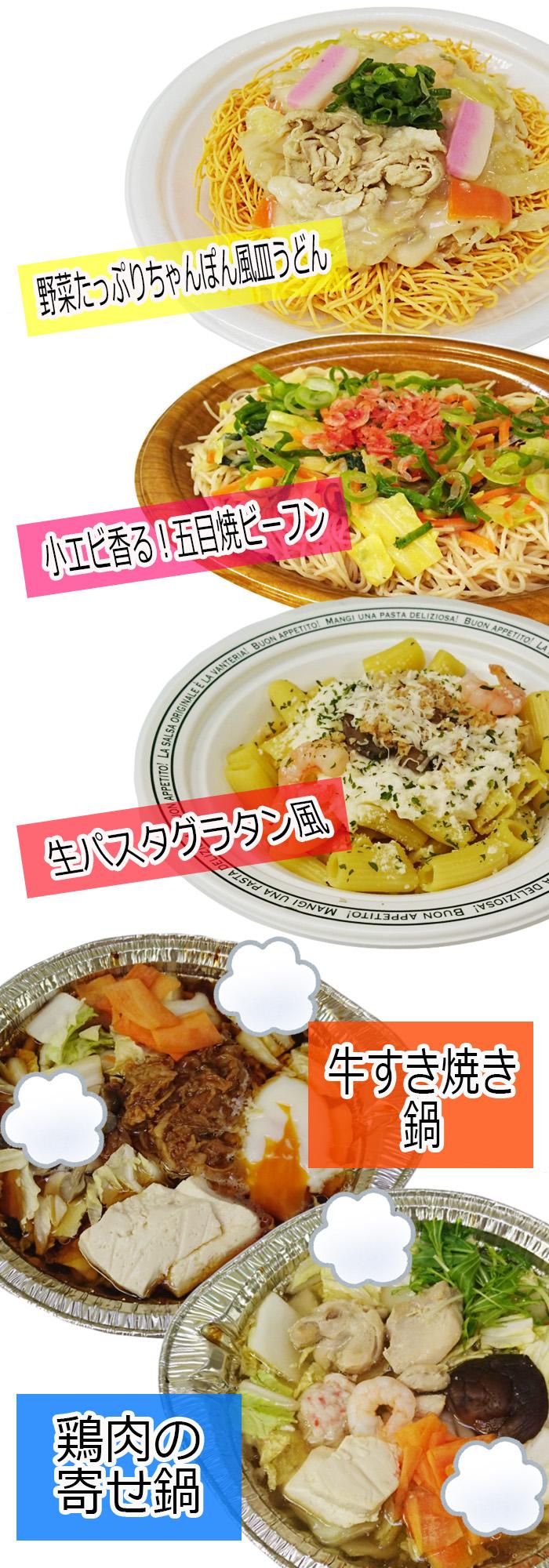 2月スナック麺惣菜