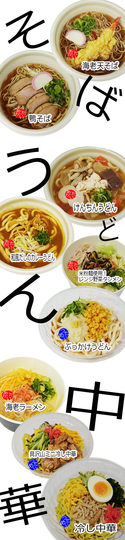 2月調理麺
