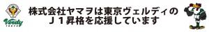 東京ヴェルディ・コーポレートパートナー継続