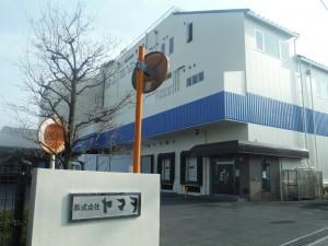 ヤマヲ工場全景